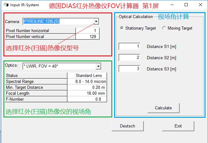 德国DIAS红外热成像仪, 红外热像仪显示和控制软件, 德国DIAS红外热像仪视